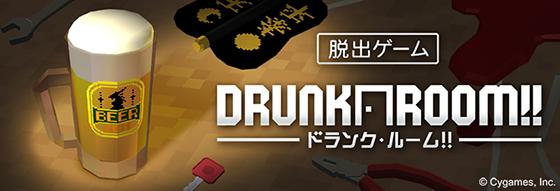key_drunkroom2