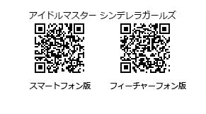アイドルマスターQRコード