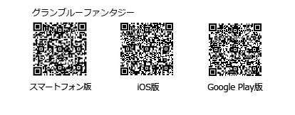 グランブルーファンタジーQRコード